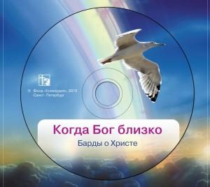 диск_ «Когда Бог близко»