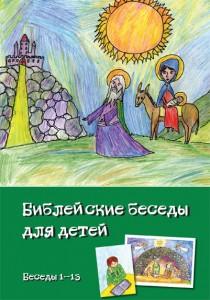 Обложка Библейские беседы_2015+рисунки-1