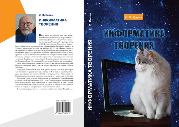 Презентация книги «ИНФОРМАТИКА ТВОРЕНИЯ»