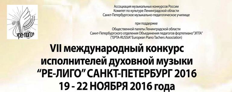 religo-2016_2